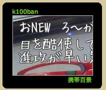 b-k100.jpg