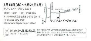 sab_map.jpg